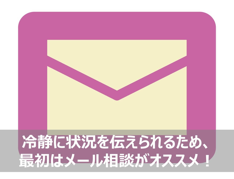 メール相談.jpg